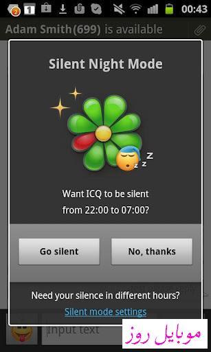 [عکس: 27_15ICQ-Messenger-2-.jpg]