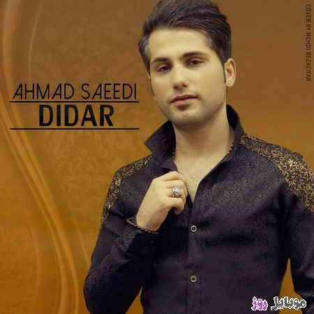 [عکس: Ahmad-Saeedi-Didar.jpg]