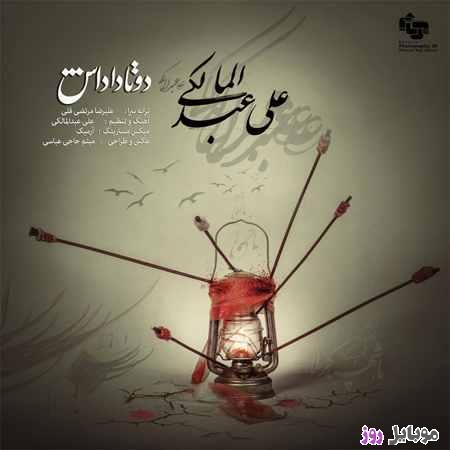 [عکس: Ali-Abdolmaleki-2-Ta-Dadash.jpg]