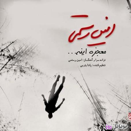 [عکس: Amin-Rostami-Mojezeh-Ine.jpg]