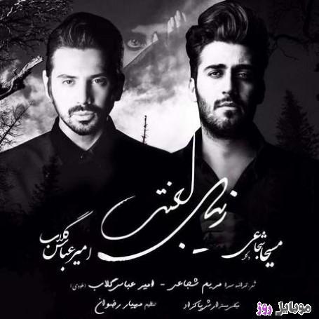 [عکس: Amir-Abbas-Golab-Zibaye-Lanati.jpg]
