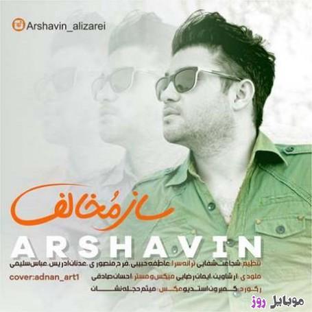 [عکس: Arshavin-Saz-Mokhalef-1-.jpg]
