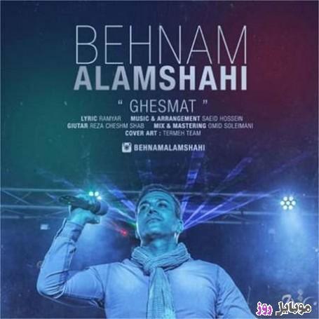 [عکس: Behnam-Alamshahi-Ghesmat.jpg]