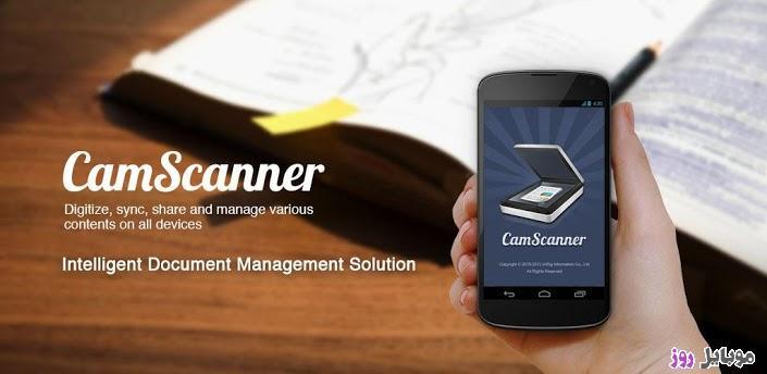 [عکس: CamScanner-Phone-PDF-Creator.jpg]