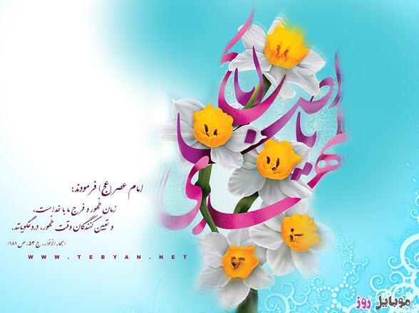 [عکس: Card-Postal-imam-Mahdi-Amazing-ir-7.jpg]