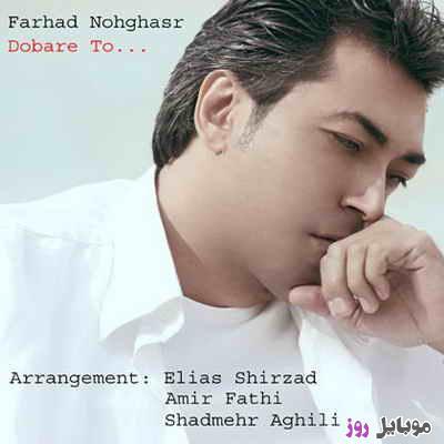 [عکس: Farhad-Nohghasr-Cover.jpg]