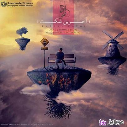 [عکس: Fattah-Fathi-Akharin-Shekast.jpg]