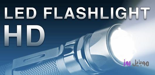 [عکس: FlashLight-HD-LED-Pro.jpeg]