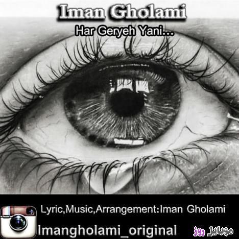 [عکس: Iman-20Gholami-20-20Har-20Geryeh-20Yani.jpg]