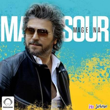 [عکس: Mansour.jpg]