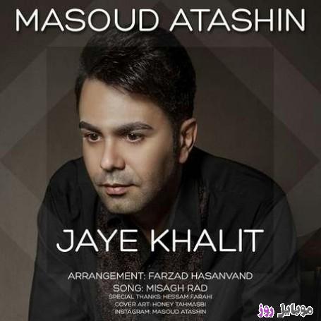 [عکس: Masoud-Atashin-Jaye-Khalit.jpg]