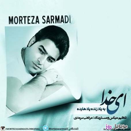 [عکس: Morteza-Sarmadi-Ey-Khoda.jpg]