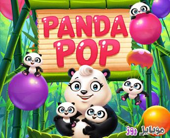 [عکس: Panda-Pop-Walkthrough-teaser.jpg]