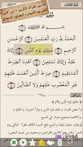 [عکس: Quran-Tafsir-36.jpeg]