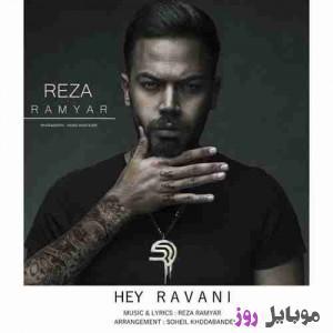 [عکس: Reza-Ramyar-Hey-Ravani-300x300.jpg]