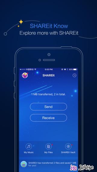 [عکس: SHAREit-Connect-amp-Transfer.jpeg]