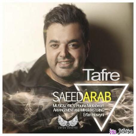 [عکس: Saeed-Arab.jpg]