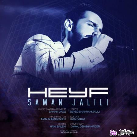 [عکس: Saman-Jalili-Heyf.jpg]