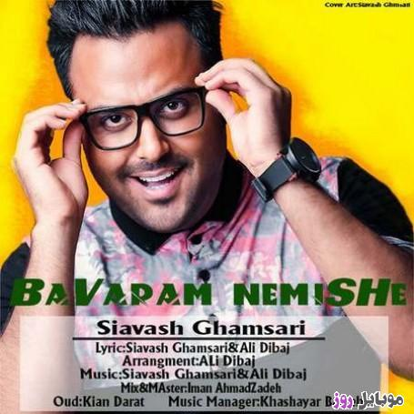 [عکس: Siavash-Ghamsari-Bavaram-Nemishe.jpg]