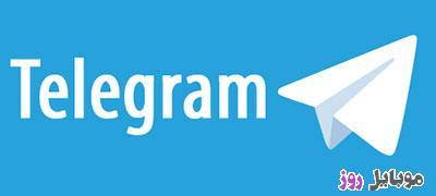 [عکس: Telegram-Logo.jpeg]