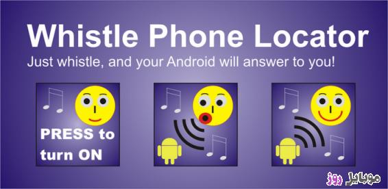 [عکس: Whistle-Android-Finder-PRO.png]