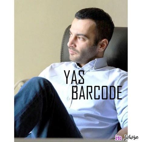 [عکس: Yas-20-20Barcode.jpg]