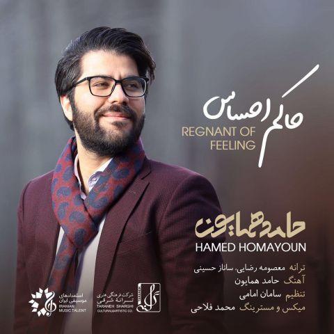 [عکس: 148933671673957131hamed-homayoun-hakeme-ehsas.jpg]