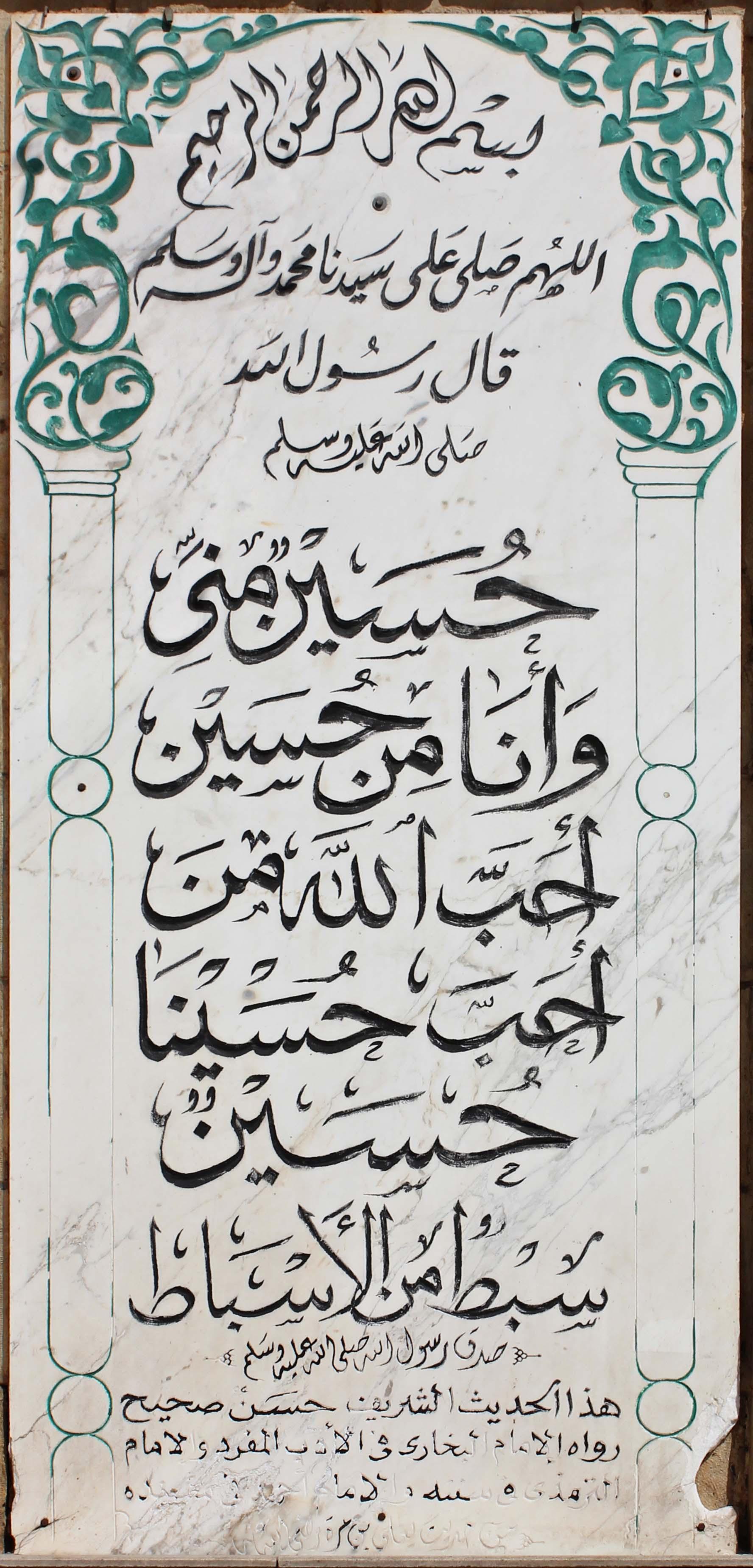 [عکس: Imam-Hussein-Hadith-inscription-00-4-B-.jpg]