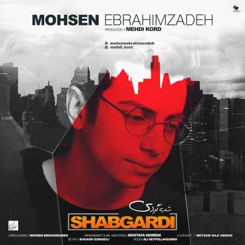 [عکس: Mohsen-Ebrahimzadeh-Shabgardi.jpg]
