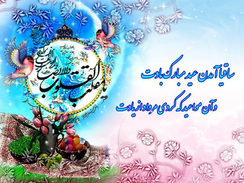 [عکس: Nowruz-greeting-card-21.jpg]