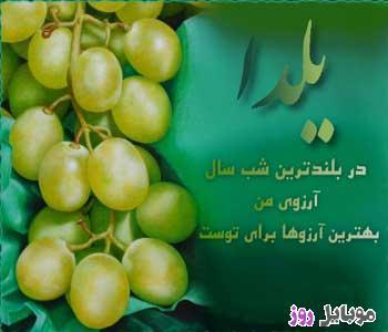 [عکس: sms-Yalda-dostaneh-com-4.jpg]